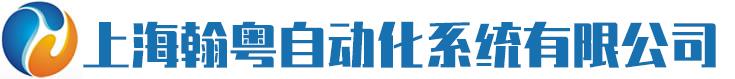 上海翰粤自动化系统有限公司